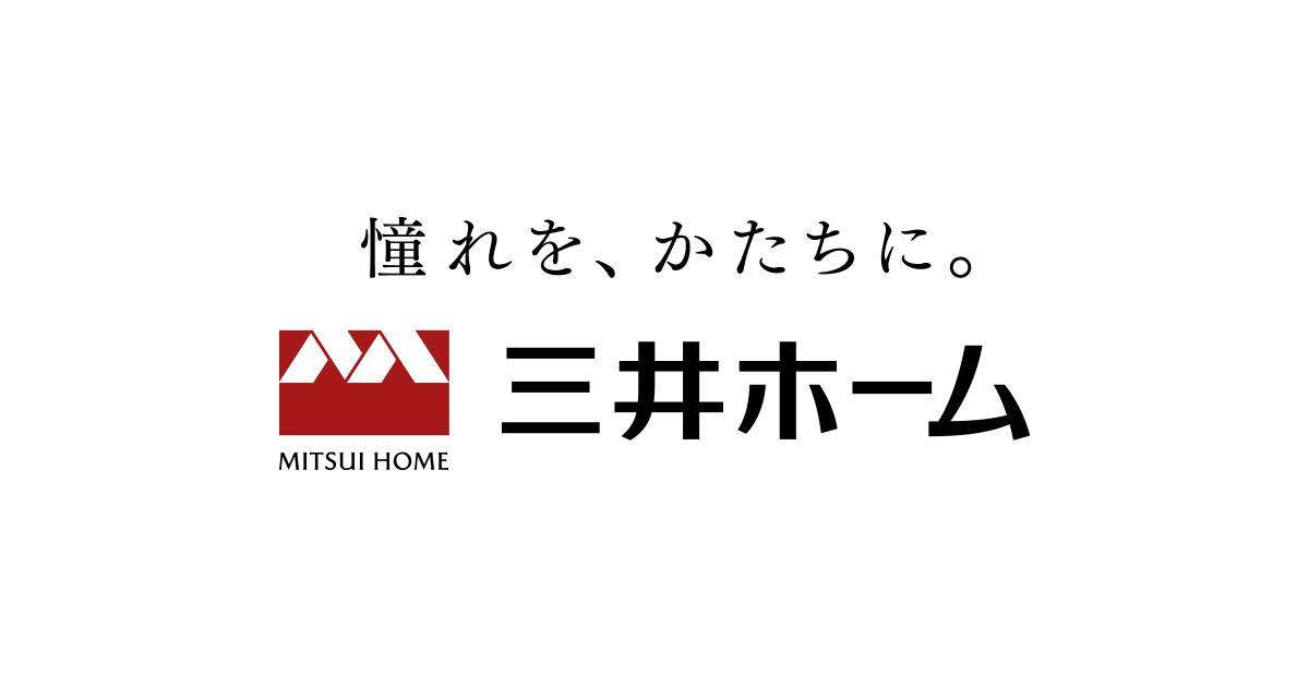 三井ホーム仕様